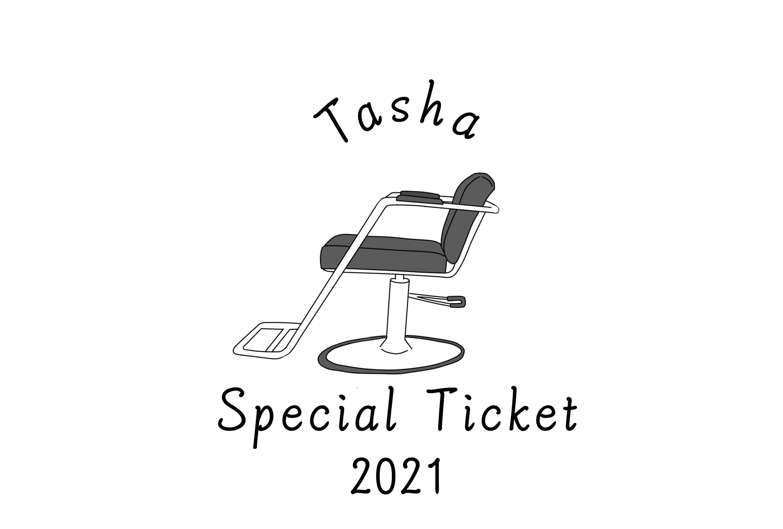 スペシャルチケット