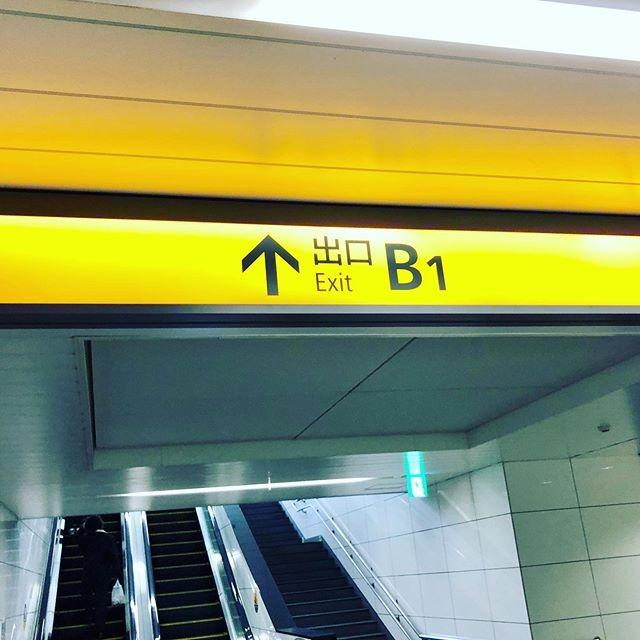 渋谷駅出口