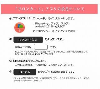 予約用アプリ